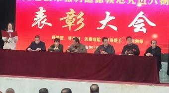 中原名村--河南省三门峡市阳店镇布张村表彰道德模范先进人物大会