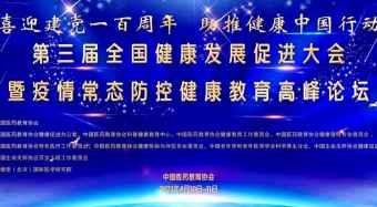 喜迎建党一百周年  助推健康中国行动